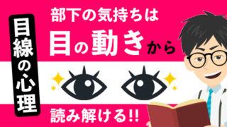 【目線の心理】部下の気持ちは目の動きから読み解ける!