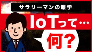 IoTの意味って何?簡単にまとめてみました【サラリーマンの雑学】