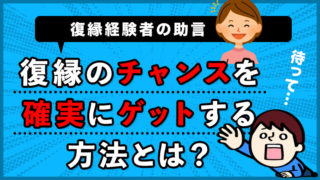 元カノと復縁のチャンスを確実にゲットする方法【復縁経験者の助言】
