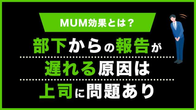 【MUM効果(マム)】部下からの報告が遅れる原因は上司に問題あり